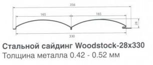 Сайдинг woodstock