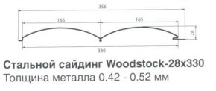 Сайдинг woodstock в Екатеринбурге